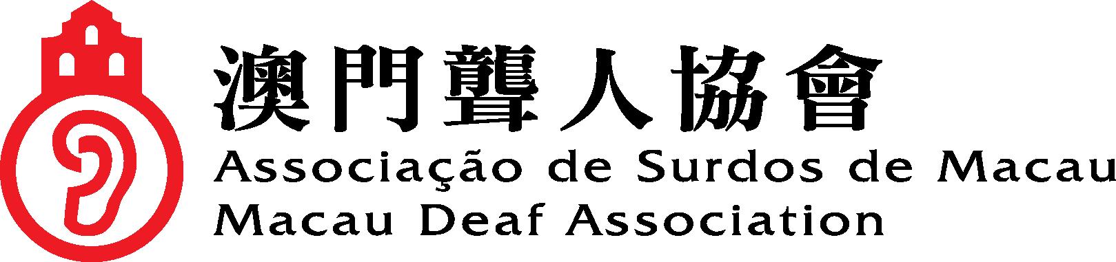 澳門聾人協會